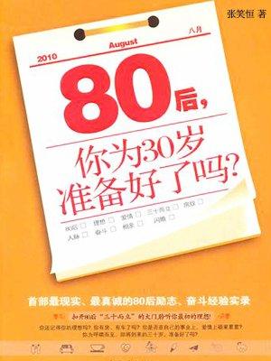 80后,你为30岁准备好了吗