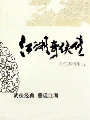 江湖奇侠传(全四册)