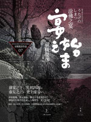 百鬼夜行长篇系列:涂佛之宴—宴之始末(上)