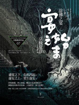 百鬼夜行长篇系列:涂佛之宴—宴之始末(下)