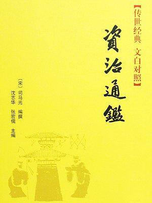 资治通鉴-司马光
