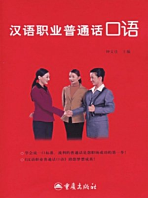 汉语职业普通话口语