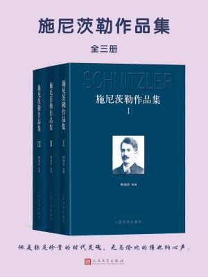 施尼茨勒作品集:全3册