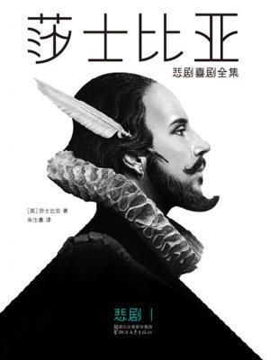 莎士比亚悲剧喜剧全集:悲剧Ⅰ