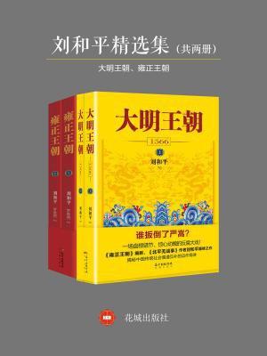 刘和平精选集:大明王朝、雍正王朝(共两册)