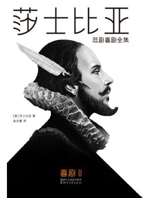 莎士比亚悲剧喜剧全集:喜剧Ⅱ