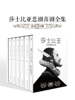 莎士比亚悲剧喜剧全集)(套装共5册)