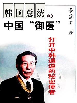 韩国总统的中国御医