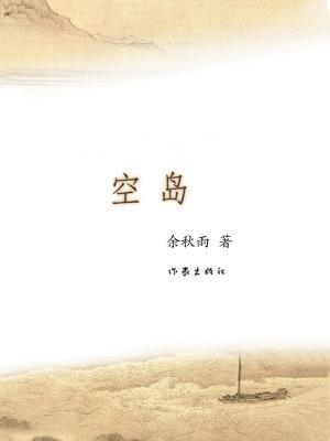 空岛[精品]