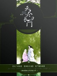 九州·无尽长门(套装共2册)