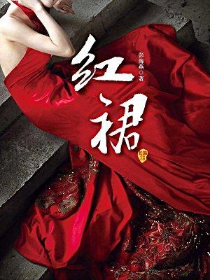 红裙[精品]