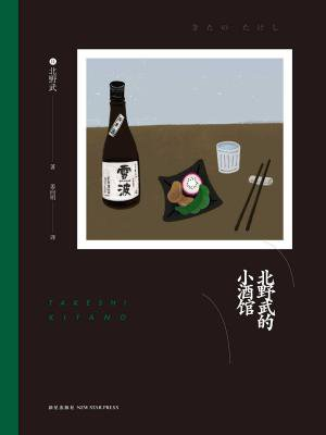 北野武的小酒馆[精品]