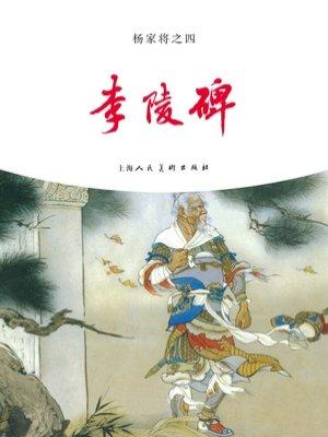 本集《李陵碑》:在一次抗辽战争中,杨业父子在两狼山与辽兵作战,被敌