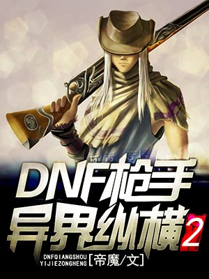 DNF枪手异界纵横2