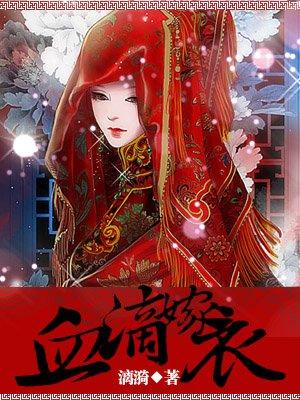 古风红色嫁衣手绘