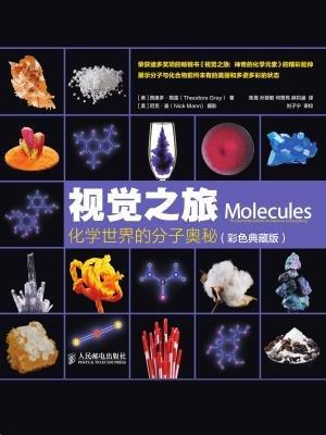 视觉之旅:化学世界的分子奥秘(彩色典藏版)