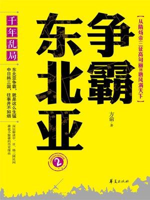 千年乱局:争霸东北亚2(从隋炀帝三征高句丽到唐风满天下)