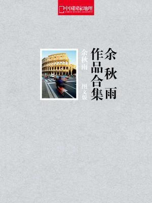 余秋雨作品合集(国家地理图文版)