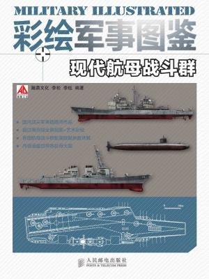 彩绘军事图鉴 现代航母战斗群