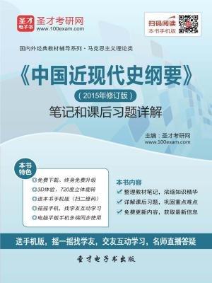 中国近现代史纲要(2015年修订版)笔记和课后习题详解