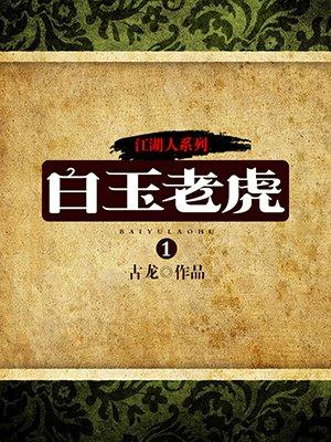 江湖人系列白玉老虎1
