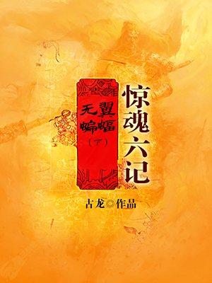 惊魂六记无翼蝙蝠(下)