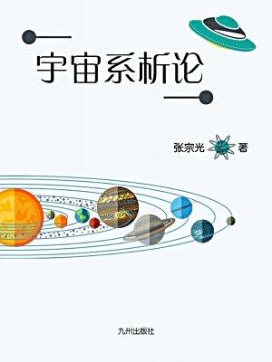 宇宙系析论