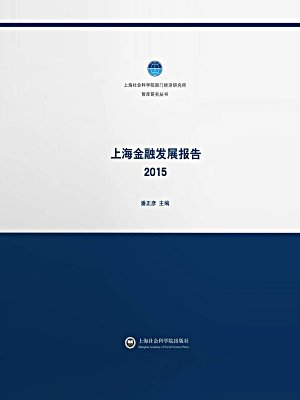 上海金融发展报告2015