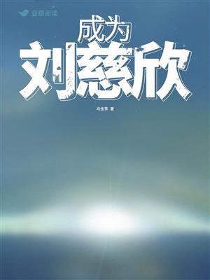 成为刘慈欣(初版)