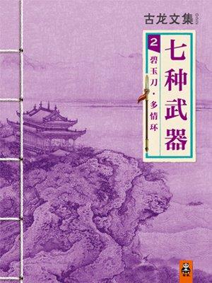 古龙文集·七种武器2:碧玉刀·多情环