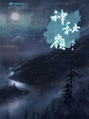 神秘岭(三)