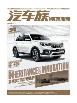 汽车族2018年5月刊
