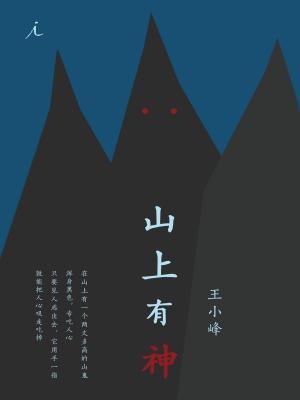 山上有神[精品]