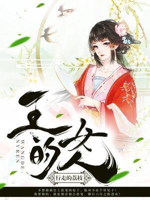 王的女人-行走的荔枝