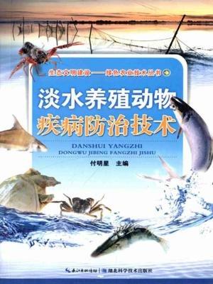 淡水养殖动物疾病防治技术