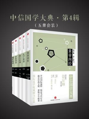 中信国学大典·第4辑(套装共5册)