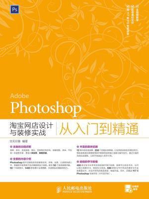 商品的抠图技巧,商品文字的制作,商品的调色处理,商品的合成,设计网店