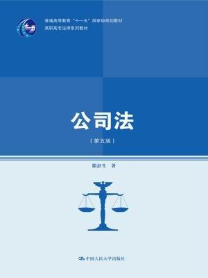公司法(第五版)