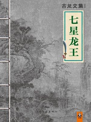 七星龙王-古龙