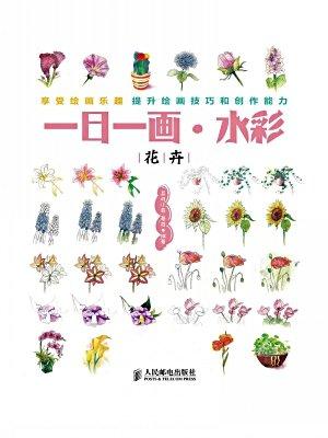 一日一画·水彩——花卉