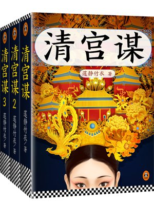 清宫谋(全3册)-莲静竹衣