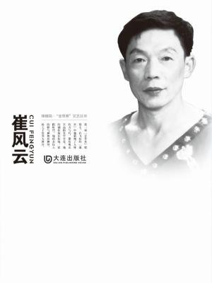 """崔风云(棒棰岛·""""金苹果""""文艺丛书 )"""