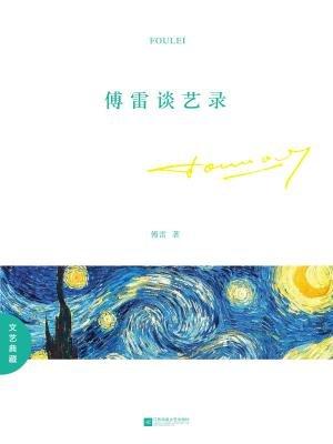 文艺典藏:傅雷谈艺录