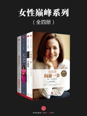 女性巅峰系列(她们的洪荒之力)(全四册)