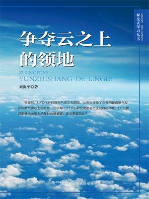 探究式丛书-争夺云之上的领地