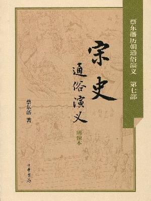 宋史通俗演义-蔡东藩著1
