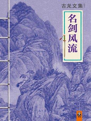 名剑风流-古龙1
