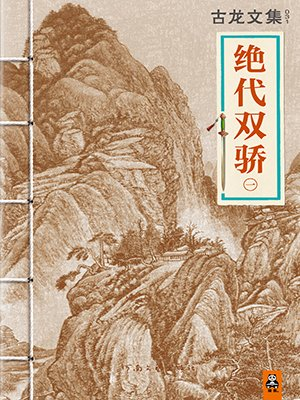 古龙文集·绝代双骄(一)