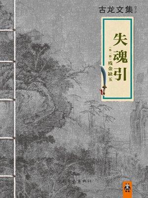 古龙文集·失魂引