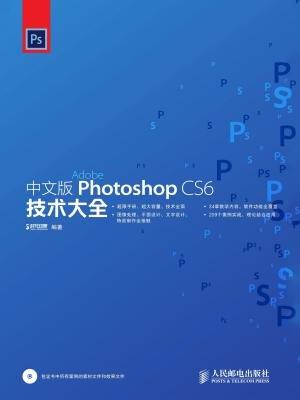 中文版Photoshop CS6技术大全